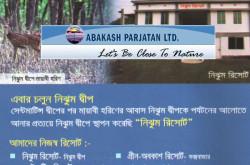 Images courtesy of : Abakash Parjatan Ltd.