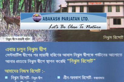 Abakash Parjatan Ltd