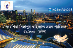 Singapore Thailand Malaysia package tour from Bangladesh