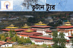 3 Days in Bhutan Tour from Bangladesh Starts from 23,900
