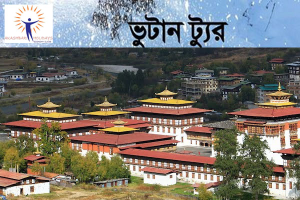 3 Days in Bhutan Tour from Bangladesh By Akashbari Holidays.