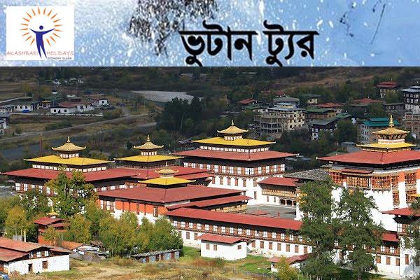 3 Days in Bhutan Tour from Bangladesh By Akashbari Holidays.
