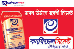 Confidence Cement Ltd - Chittagong, Bangladesh.