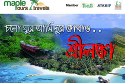 Maple Tours & Travels - Dhaka, Bangladesh.