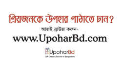 UpoharBD.Com - Gift delivery service in Bangladesh.