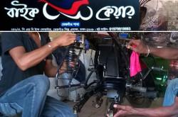 Bike Care - Motorcycle Parts Accessories & Service, Dhaka, Bangladesh.