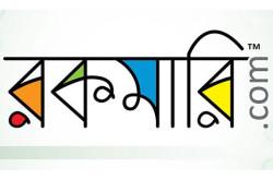 Rokomari.com - Online Bookshop in Bangladesh.