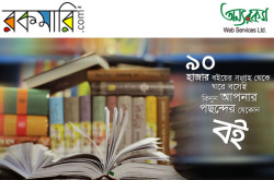 Rokomari.com - Online Shopping Portal for Books and other products.