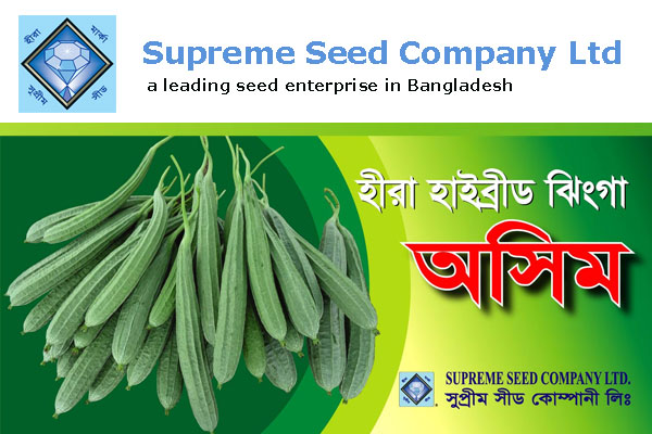 Supreme Seed Company Ltd.