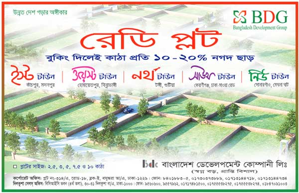 Bangladesh Development Company Plot