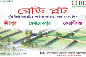 Bangladesh Development Company Ltd. - BDG