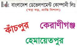 Bangladesh Development Company Ltd.