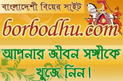 Borbodhu.Com Matrimonial Marriage Service in Dhaka, Bangladesh