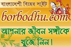 Borbodhu.Com Bangladeshi Matrimonial site