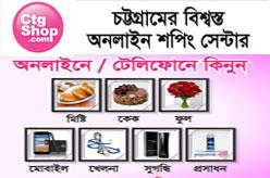 Ctgshop.com - Chittagong Online Shopping