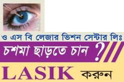 OSB Laser Vision Center Ltd