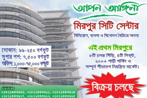 Apan Angina - Mirpur City Center
