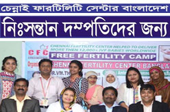Chennai Fertility Center Bangladesh - Infertility Treatment Center in Bangladesh