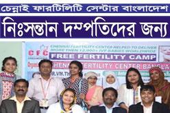 Cfc Bangaldesh