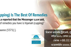 Hijama Planet : Hijama Clinic in Bangladesh