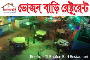 Bhujon-Bari-Restaurant