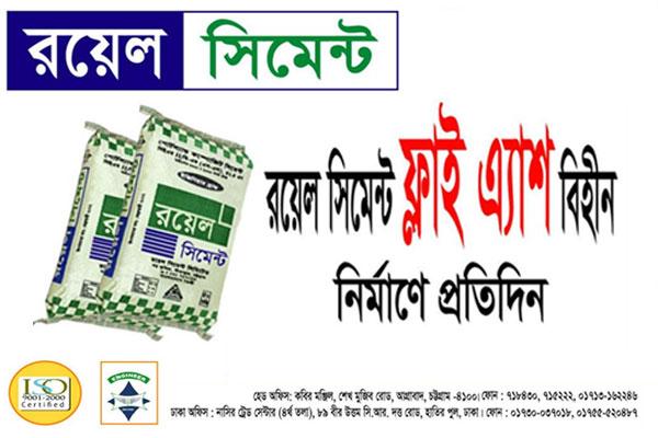Royal Cement Bangladesh