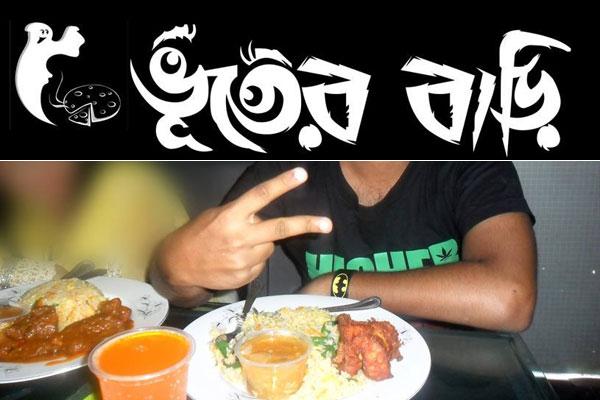 Bhooter Bari Restaurant - Lalbagh, Dhaka