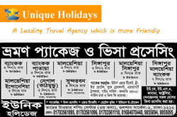 Unique-Holidays-Bangladesh