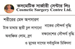 Cosmetic Surgery Centre Ltd - Dhaka, Bangladesh.