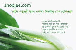 Shobjee - Online Vegetable Shopping and Delivery Service in Dhaka