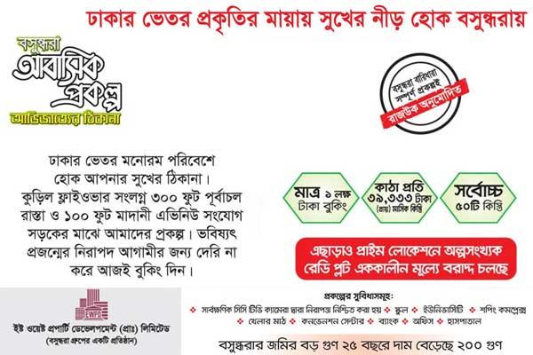 Bashundhara Land Sale