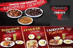 Dawat-E-Mejban Dhanmondi Restaurant