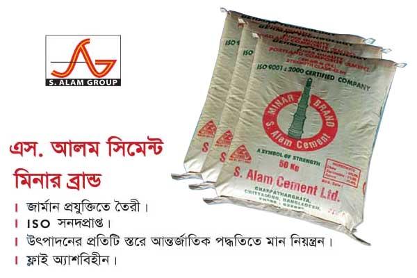 S. Alam Cement Ltd - Minar Brand
