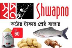 Shwapno Super Shop
