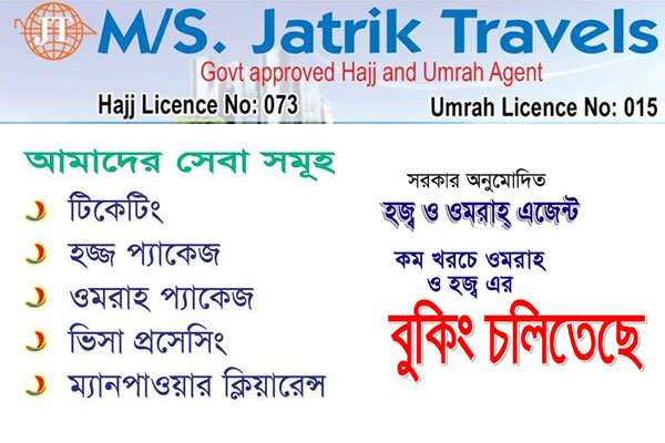Jatrik Travels Travel Agency In Sylhet Bangladesh