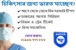 Aotrek Tourism Limited | Travel Agency in Dhaka, Bangladesh