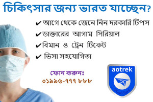 Aotrek Tourism Limited