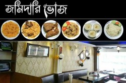 Jomidari Bhoj - Restaurant in Old Dhaka