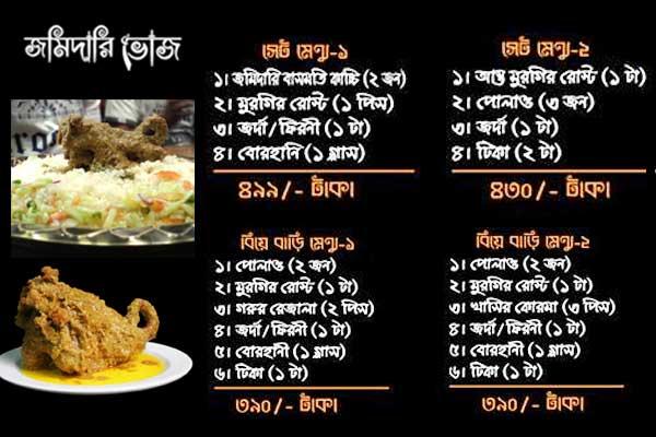 Jomidari Bhoj Set Menu