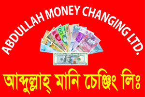 Abdullah-Money-Changing-Ltd