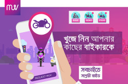 MUV - Bike Ride Sharing Service in Dhaka