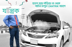 Zantrik - যান্ত্রিক | On-demand Roadside Automobile Repairing Service