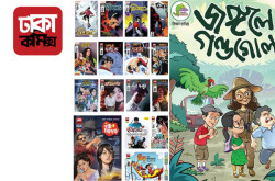 Dhaka Comics - Comic book Publication in Bangladesh