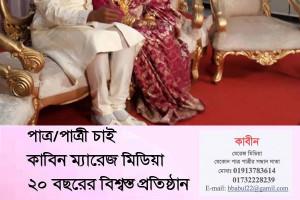 Kabin Marriage Media Dhaka
