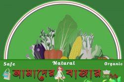 Amader Bazar BD