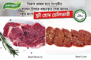 Beef and Beef Liver Online BD