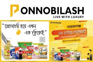 Ponnobilash Online Shopping Narayanganj