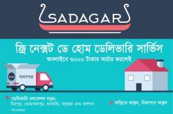Sadagar Online Grocery Bangladesh