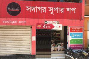 Sadagar Super Shop